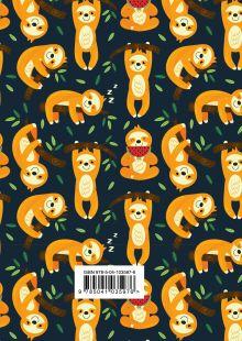 Обложка сзади Тетрадь в твердом переплете, Счастливый ленивец, А 5, стр 120