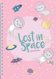 Ежедневник Lost in space (Кошки в космосе) А5, твердая обложка, 192 стр.