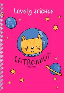 Ежедневник Catronaut (розовый) А5, твердая обложка, 192 стр.