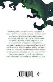 Обложка сзади Зов Ктулху Говард Лавкрафт