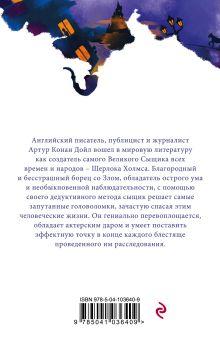 Обложка сзади Приключения Шерлока Холмса Артур Конан Дойл
