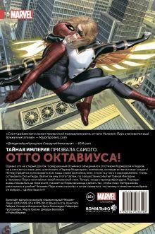 Обложка сзади Удивительный Человек-Паук. Мировой уровень. Том 7 Дэн Слотт