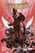 Удивительный Человек-Паук. Мировой Уровень (обложка)