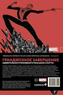 Обложка сзади Удивительный Человек-Паук. Мировой уровень. Том 9 Дэн Слотт