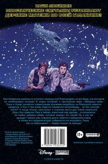 Обложка сзади Звёздные Войны. Том 6. Среди звёзд Джейсон Аарон