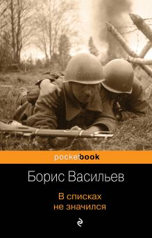Обложка В списках не значился Борис Васильев