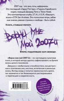 Обложка сзади Верни мне мой 2007-й Серж Брусов