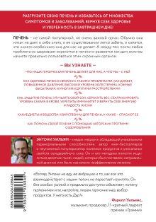 Обложка сзади Спасение печени: как помочь главному фильтру организма и защитить себя от болезней Энтони Уильям