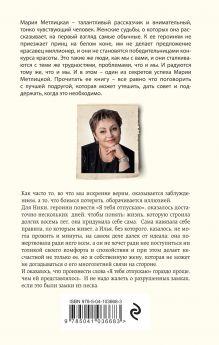 Обложка сзади Я тебя отпускаю Мария Метлицкая