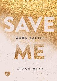 Спаси меня. Книга 1