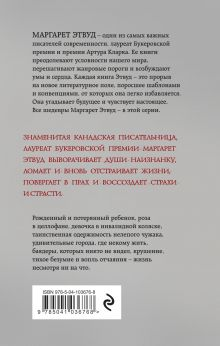 Обложка сзади Пожирательница грехов Маргарет Этвуд