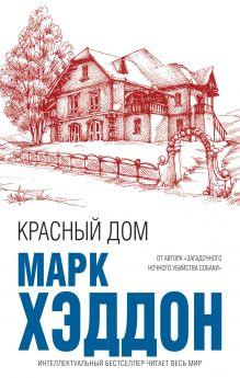 Обложка Красный дом Марк Хэддон