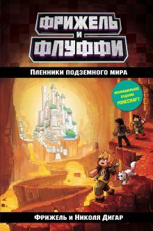 Пленники подземного мира (#2)