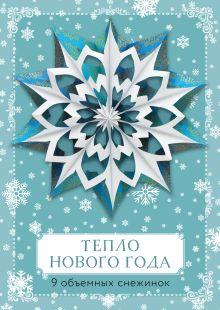 Тепло Нового года. Объемные снежинки (А4, набор для вырезания, 20 листов, в европодвесе) (8 маленьких и 1 большая)