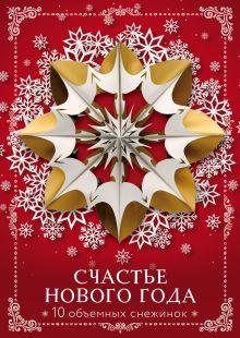 Счастье Нового года. Объемные снежинки (А4, набор для вырезания, 20 листов, в европодвесе) (10 маленьких)