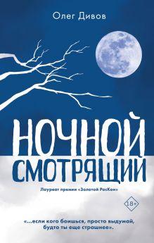 Обложка Ночной смотрящий Олег Дивов