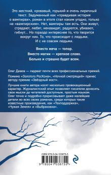 Обложка сзади Ночной смотрящий Олег Дивов