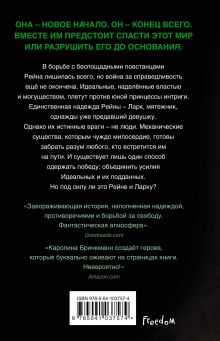 Обложка сзади Бездушные (#2) Каролина Бринкманн