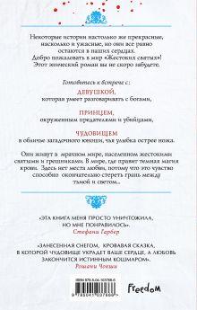 Обложка сзади Жестокие святые (#1) Эмили А. Дункан