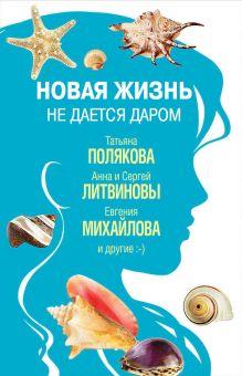 Обложка Приморский детектив