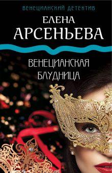 Обложка Венецианская блудница Елена Арсеньева