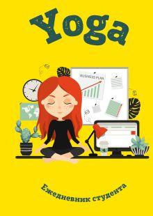 Обложка Ежедневник студента. Йога, желтый. А5. твердая обложка, 192 стр.