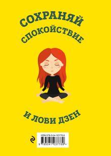 Обложка сзади Ежедневник студента. Йога, желтый. А5. твердая обложка, 192 стр.