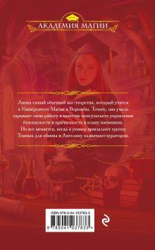 Обложка сзади Тяжело быть студентом Маргарита Блинова