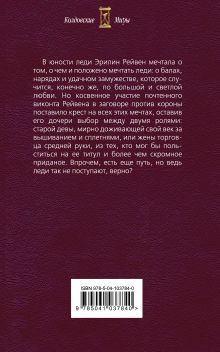 Обложка сзади Роли леди Рейвен. Книга первая Дарья Снежная