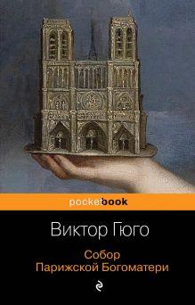 Обложка Собор Парижской Богоматери Виктор Гюго