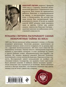 Обложка сзади Банда Кольки-куна Николай Свечин