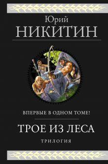 Обложка Трое из Леса. Трилогия Юрий Никитин
