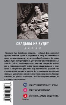 Обложка сзади Свадьбы не будет Анна и Сергей Литвиновы