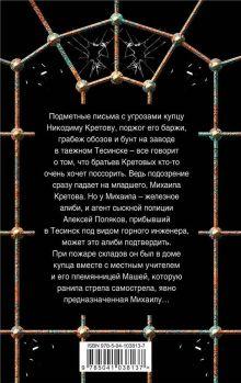 Обложка сзади Талисман Белой Волчицы Ирина Мельникова
