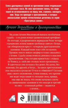 Обложка сзади Огненный рубин апостола Петра Наталья Александрова