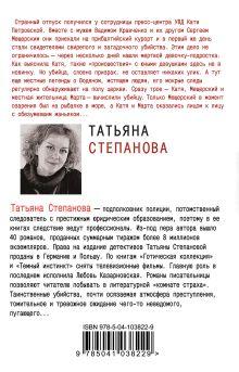 Обложка сзади Готическая коллекция Татьяна Степанова