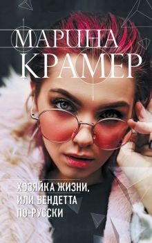 Обложка Хозяйка жизни, или Вендетта по-русски Марина Крамер