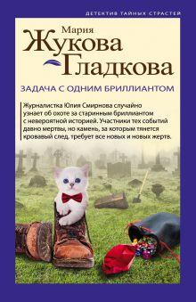 Обложка Задача с одним бриллиантом Мария Жукова-Гладкова