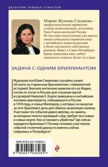 Обложка сзади Задача с одним бриллиантом Мария Жукова-Гладкова