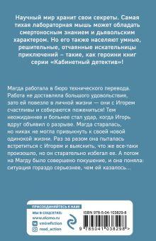 Обложка сзади Яд ревности Анна Акимова