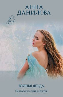 Обложка Волчья ягода Анна Данилова