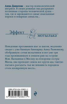 Обложка сзади Волчья ягода Анна Данилова