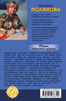 Обложка сзади Тайна, покрытая мраком Татьяна Полякова