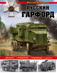 Обложка Русский Гарфорд: