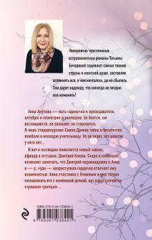 Обложка сзади Ромео должен повзрослеть Татьяна Бочарова