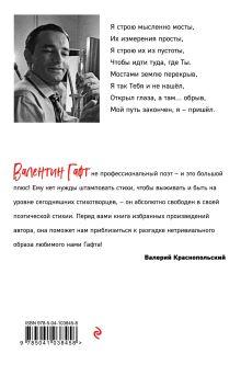 Обложка сзади Избранное. Стихотворения, пьеса, эпиграммы Валентин Гафт
