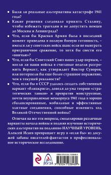 Обложка сзади Альтернативный 1941. Научные вероятности Великой Отечественной Алексей Исаев