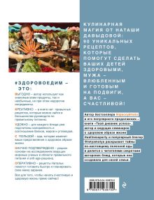 Обложка сзади #Здоровоедим. Попробуй счастье на вкус Наташа Давыдова