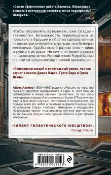 Обложка сзади Конец вечности Айзек Азимов
