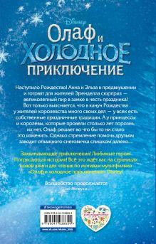 Обложка сзади Олаф и холодное приключение (выпуск 3)